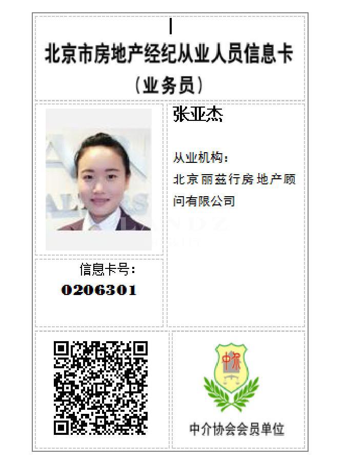顧問信息(xi)卡圖片