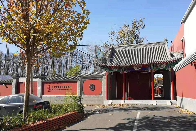 泰禾北京院子