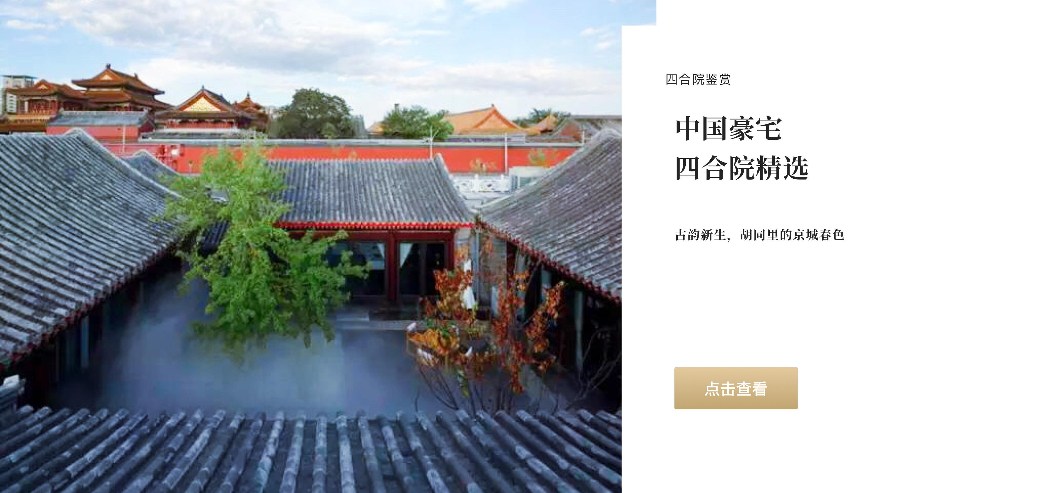 丽兹行豪宅主题推荐古韵新生,北京四合院精选